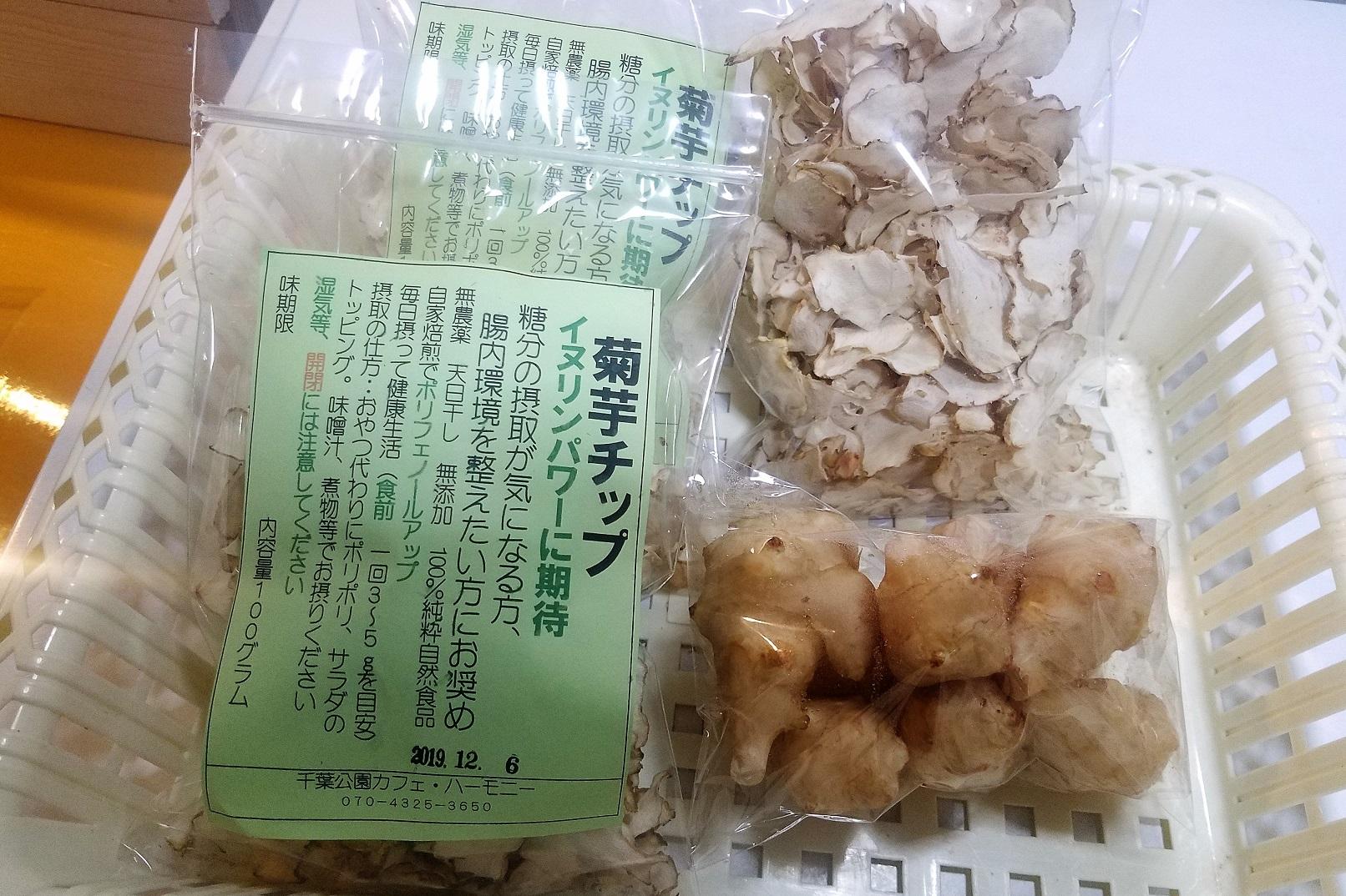 菊芋の販売