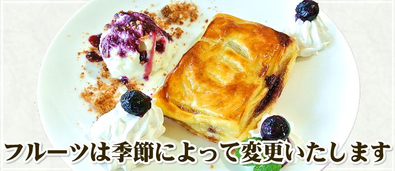 季節のフルーツパイ