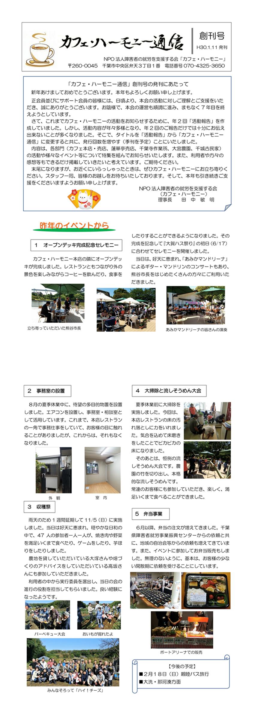 カフェ・ハーモニー通信 創刊号