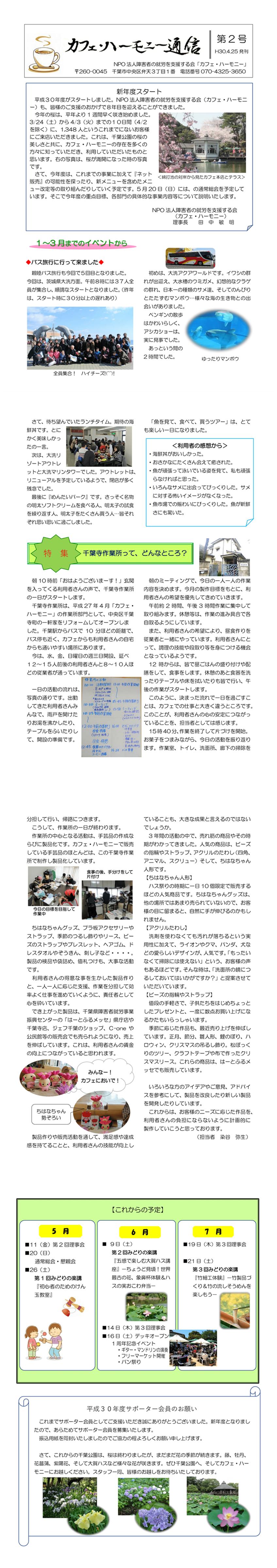 カフェ・ハーモニー通信 第2号