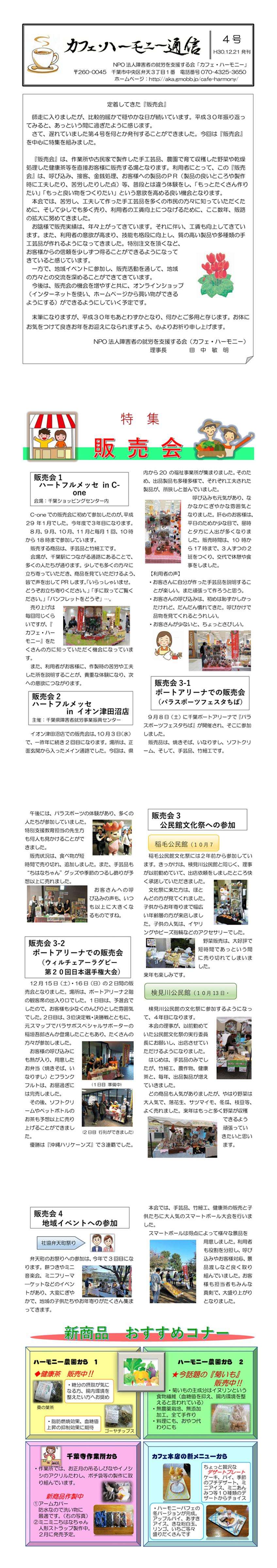 カフェ・ハーモニー通信 第4号