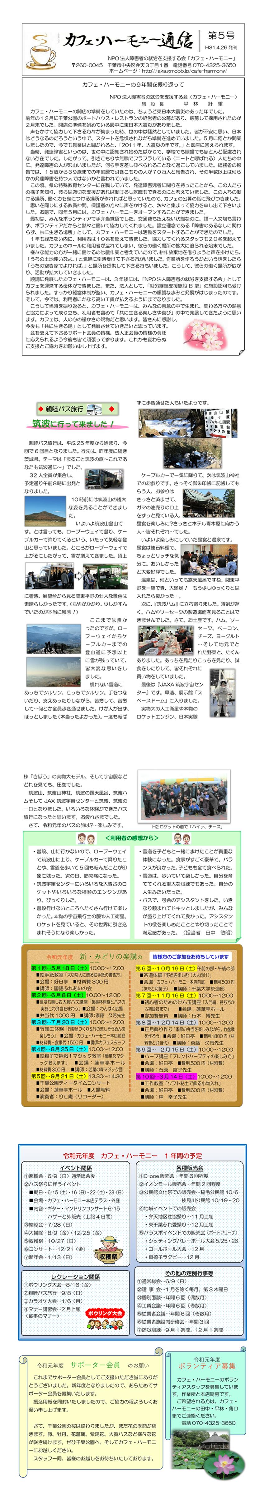 カフェ・ハーモニー通信 第5号