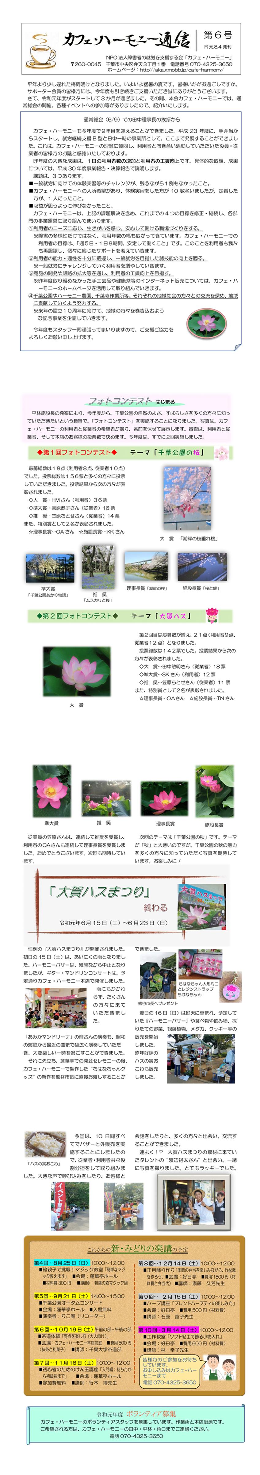 カフェ・ハーモニー通信 第6号