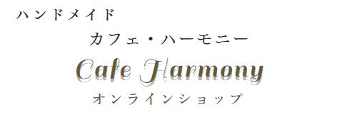 ハンドメイド カフェ・ハーモニー