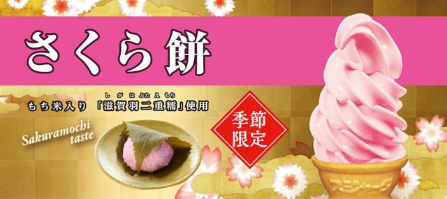 桜餅ソフトクリーム