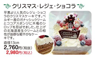 平素より人気のレジェ・ショコラのクリスマスケーキです。ベルギー産のガナッシュクリームとココアスポンジに木苺のシロップを忍ばせました。仕上げの北海道産生クリームとの相性が抜群な軽やかなケーキです。
