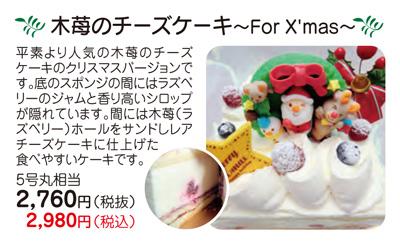 人気の木苺のチーズケーキも、クリスマスケーキに仕立てました。底のスポンジの間には、ラズベリージャムと香り高いシロップが隠れています。木苺(ラズベリー)ホールをサンドし、レアチーズケーキに仕上げた、軽やかで食べやすいケーキです。