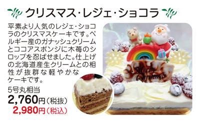 平素より人気のレジェ・ショコラを、クリスマスケーキに仕立てました。ベルギー産のガナッシュクリームとココアスポンジに木苺のシロップを忍ばせ、仕上げの北海道産生クリームとの相性が抜群な軽やかなケーキです。
