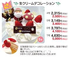 北海道産の生クリームをたっぷりと使用し、国産の苺を2層にサンド。間違いなしとはこの事です。(^_^)5号サイズが、お買得価格となっております!