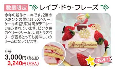 「レイブ・ドゥ・フレーズ」は、2層のスポンジの間にはラズベリー、ケーキの回りには苺がデコレーションされています。ピンク色のベリークリームは、苺とラズベリーが香るとっても美味しいクリームになっています。