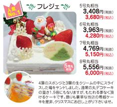 4層のスポンジと3層の生クリームの中にスライスした苺をサンドしました。通常の丸デコケーキの重さ1・5倍にもなりますが、もたれる事なく頂けるケーキです。飾りも豪華な当店の看板ケーキを是非、クリスマスにお召し上がり下さいませ。