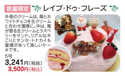「レイブ・ドゥ・フレーズ」をリニューアルしました。外側のクリームは、苺とホワイトチョコを生クリームと合わせ濃厚に。中は、苺が香る生クリームとラズベリーをサンド。リアルな木こりとサンタ・トナカイも愛嬌があって楽しいケーキです。