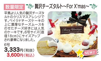 「贅沢チーズタルト 〜For X'mas〜」は、平素より人気の贅沢チーズタルトのクリスマスアレンジです。ベイクドチーズケーキの上に濃厚なチーズムースをのせたチーズ好きに人気のケーキです。6号サイズ(直径18cm)にサイズアップされ豪華になっています。
